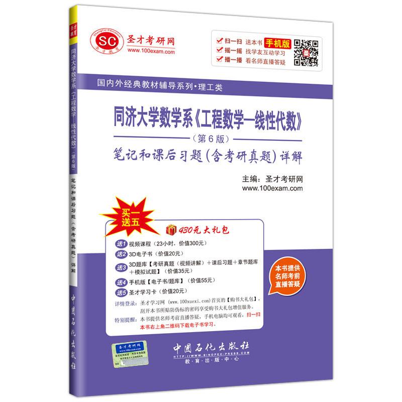 同济大学数学系《工程数学—线性代数》(第6版)笔记和课后习题(含考研真题)详解